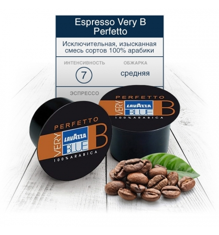 фото: Кофе Lavazza Very B Perfetto в капсулах 20 шт.
