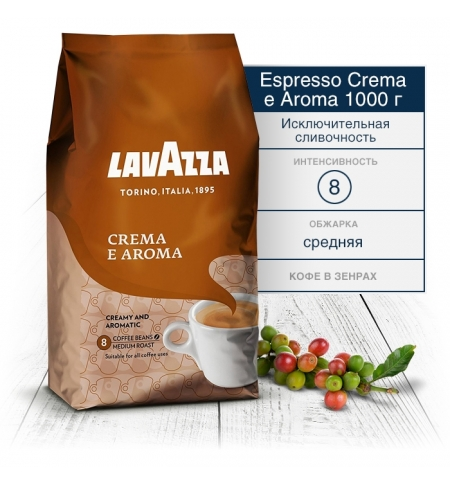 фото: LavAzza Crema e Aroma кофе в зернах 1 кг