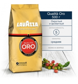 Кофе Lavazza Qualitа Oro в зернах 500 г.