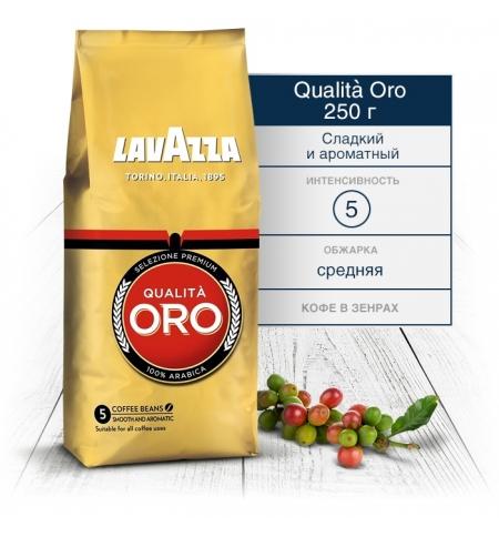 фото: Lavazza Qualitа Oro кофе в зернах 250г