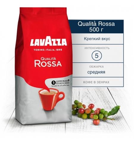 фото: Кофе Lavazza Qualita Rossa в зернах 500 г.