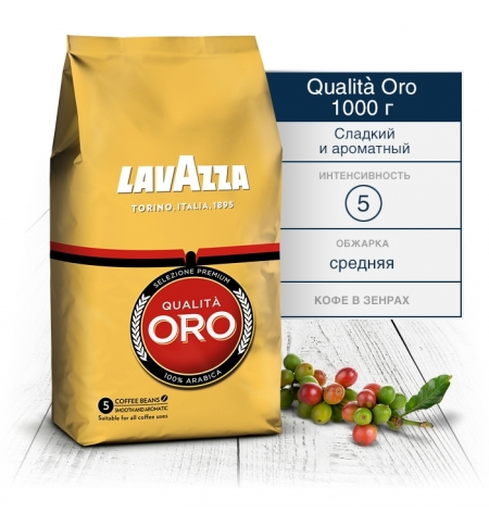 фото: Кофе Lavazza Qualitа Oro в зернах 1 кг.