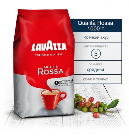 фото: Кофе Lavazza Qualita Rossa в зернах 1кг.