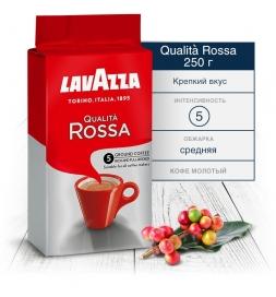 Кофе Lavazza Rossa молотый 250 грамм