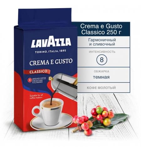 фото: Lavazza Crema e Gusto кофе молотый  250 г.