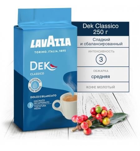 фото: Кофе Lavazza Decaffeinato молотый без кофеина 250 г.