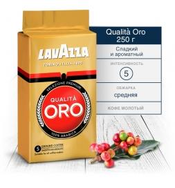 фото: Кофе Lavazza Qualita Oro молотый 250 г.