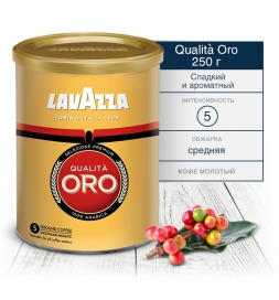 фото: Кофе Lavazza Qualita Oro молотый 250 г. ж/б