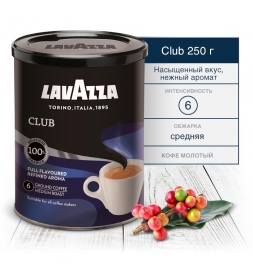 Кофе Lavazza Club молотый 250 г.