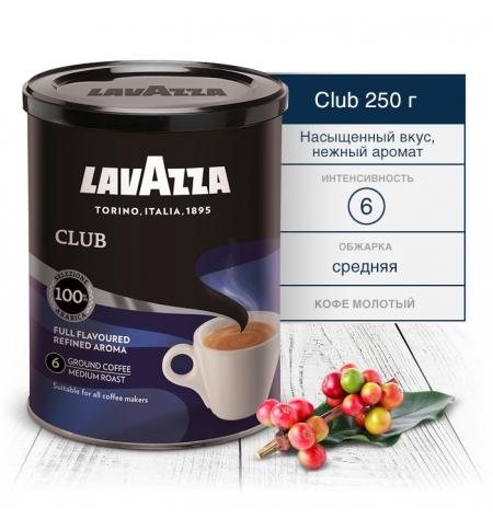 фото: Кофе Lavazza Club молотый 250 г.