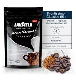 фото: Кофе Lavazza Prontissimo Classico растворимый  80 г.