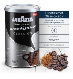 Кофе Lavazza Prontissimo Classico растворимый  95 г.