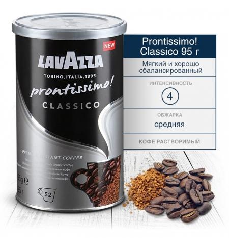 фото: Кофе Lavazza Prontissimo Classico растворимый  95 г.