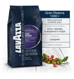 Кофе Lavazza Gran Riserva в зернах 1 кг.