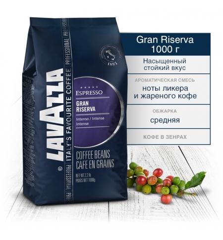 фото: Кофе Lavazza Gran Riserva в зернах 1 кг.