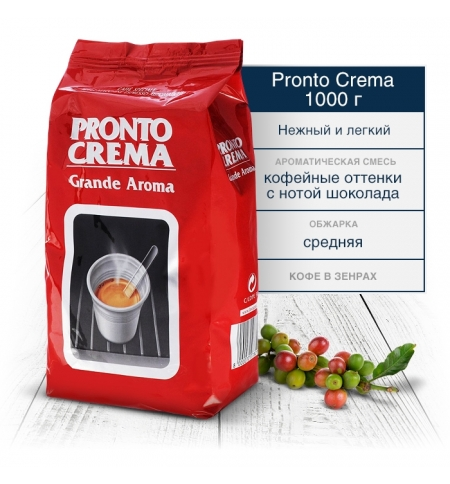фото: Кофе Lavazza Pronto Crema в зернах 1 кг.