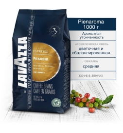Кофе Lavazza Pienaroma в зернах 1 кг.