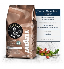 Кофе Lavazza Tierra Selection в зернах 1 кг.