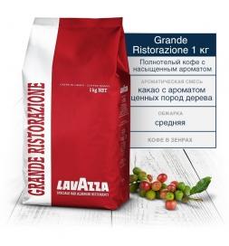 Кофе Lavazza Grande Ristorazione Rossa в зернах 1 кг.