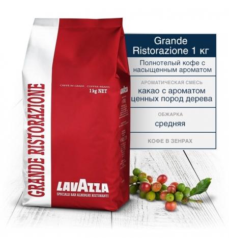 фото: Кофе Lavazza Grande Ristorazione Rossa в зернах 1 кг.