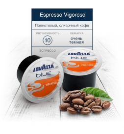 Lavazza Vigoroso кофе в капсулах 100 шт.