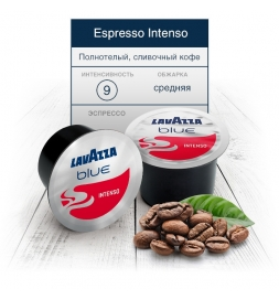 Lavazza Intenso капсулы кофе 20 шт.