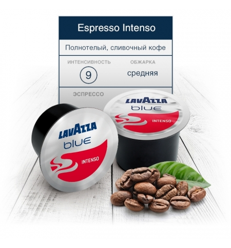 фото: Lavazza Intenso капсулы кофе 20 шт.