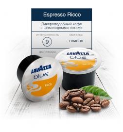 Lavazza Ricco кофе в капсулах 100 шт.