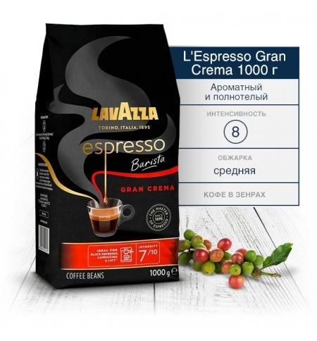 фото: Кофе Lavazza Gran Crema Espresso в зернах 1 кг.