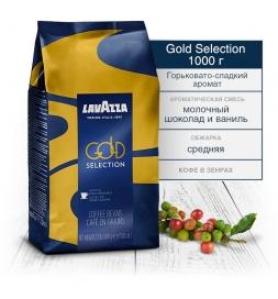 фото: Кофе Lavazza Gold Selection в зернах 1 кг.