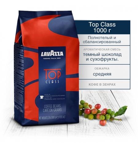 фото: Кофе Lavazza Top Class в зернах 1 кг.