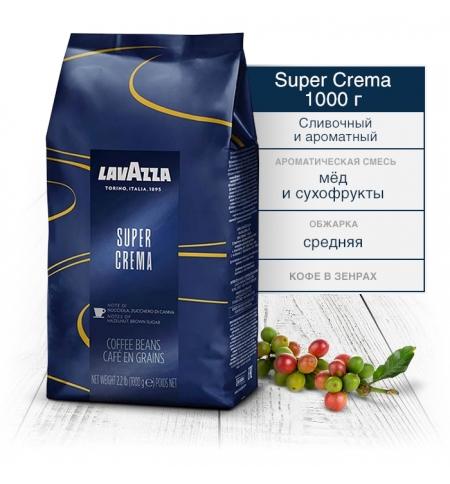 фото: Кофе Lavazza Super Crema в зернах 1 кг.