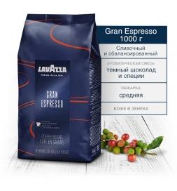 фото: Кофе Lavazza Grand Espresso в зернах 1 кг.