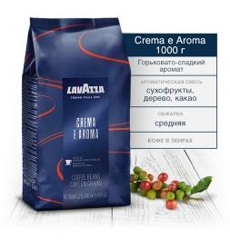 фото: Кофе Lavazza Crema e Aroma в зернах 1 кг.